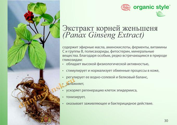 Organic Style_Clean-Skin_RU-30