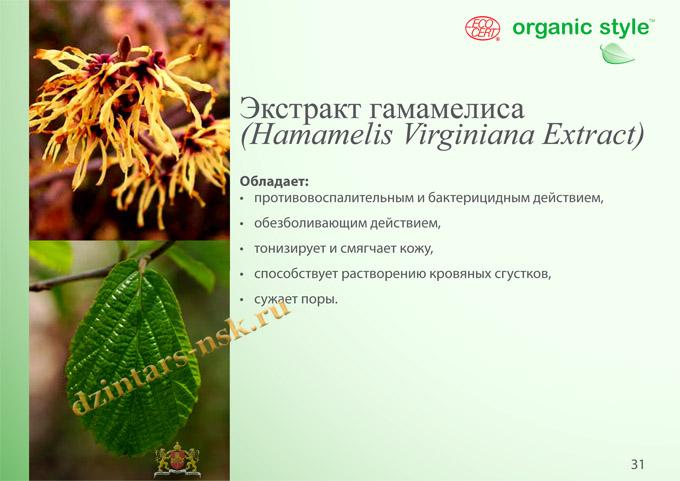 Organic Style_Clean-Skin_RU-31