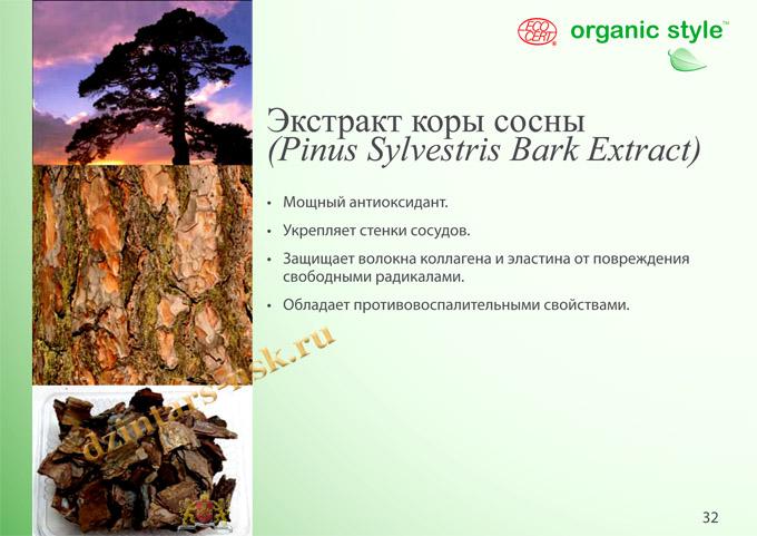 Organic Style_Clean-Skin_RU-32