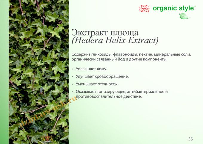 Organic Style_Clean-Skin_RU-35