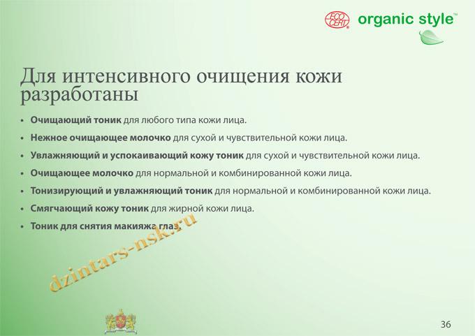 Organic Style_Clean-Skin_RU-36