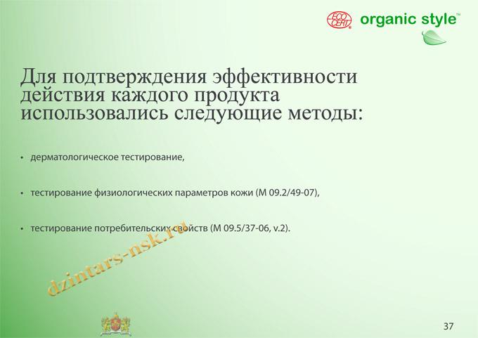 Organic Style_Clean-Skin_RU-37