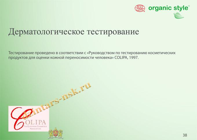 Organic Style_Clean-Skin_RU-38