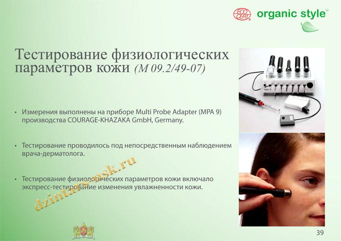 Organic Style_Clean-Skin_RU-39