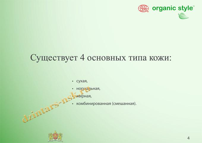 Organic Style_Clean-Skin_RU-4 (копия)