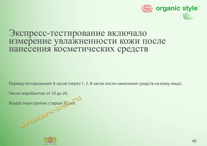 Organic Style_Clean-Skin_RU-40