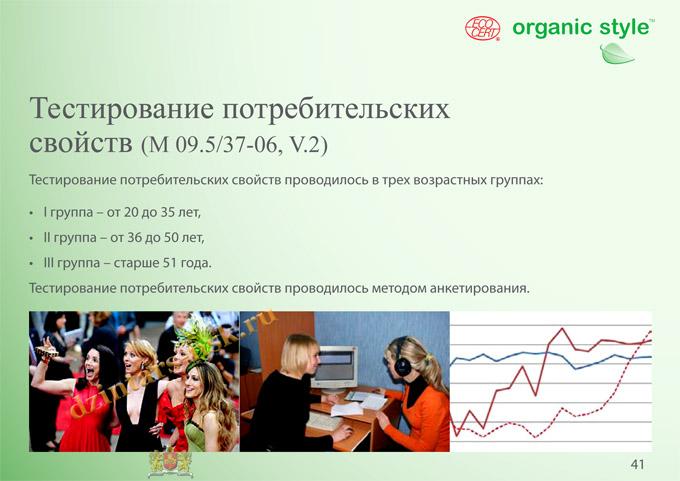 Organic Style_Clean-Skin_RU-41