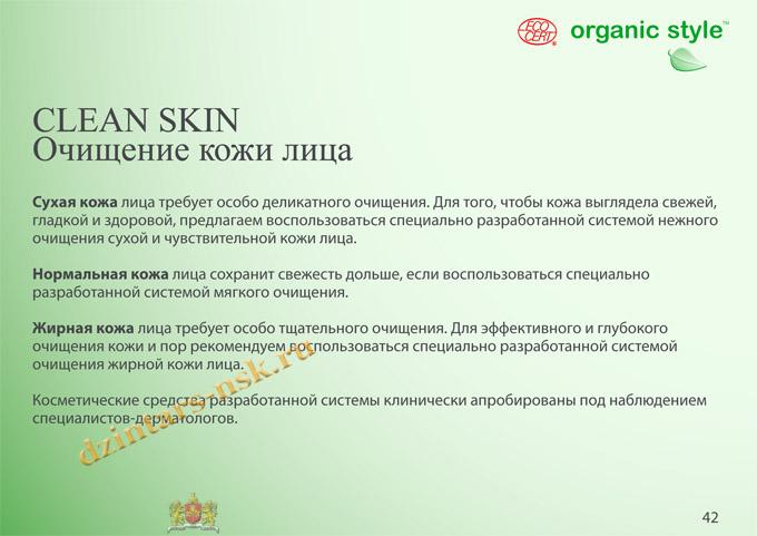 Organic Style_Clean-Skin_RU-42