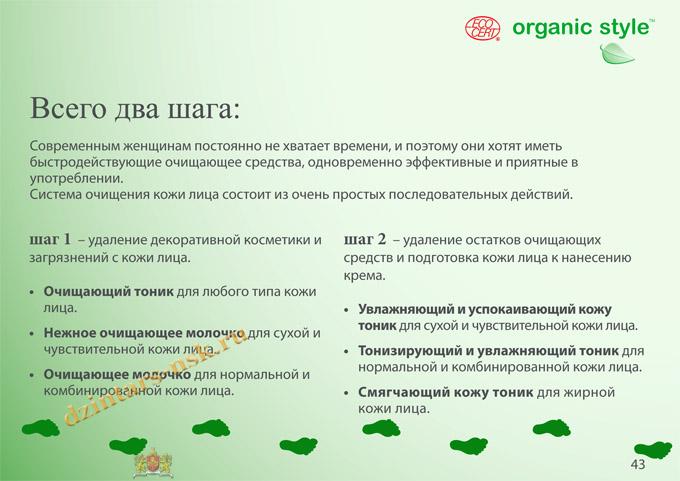 Organic Style_Clean-Skin_RU-43