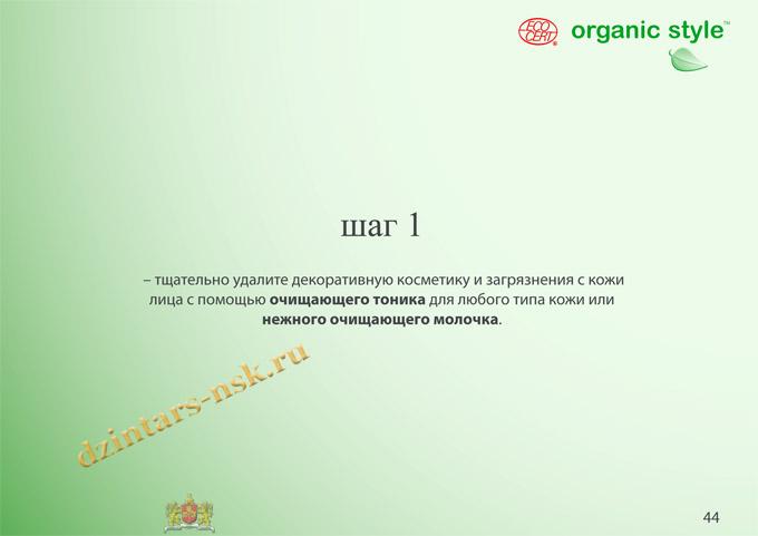Organic Style_Clean-Skin_RU-44
