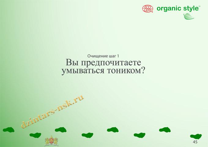 Organic Style_Clean-Skin_RU-45