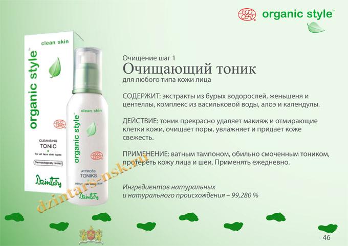 Organic Style_Clean-Skin_RU-46