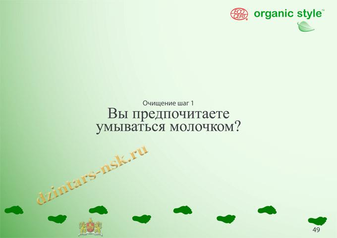 Organic Style_Clean-Skin_RU-49
