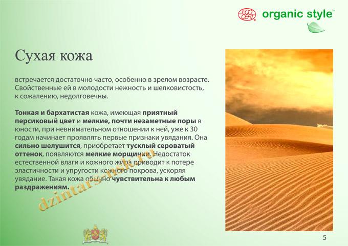 Organic Style_Clean-Skin_RU-5 (копия)