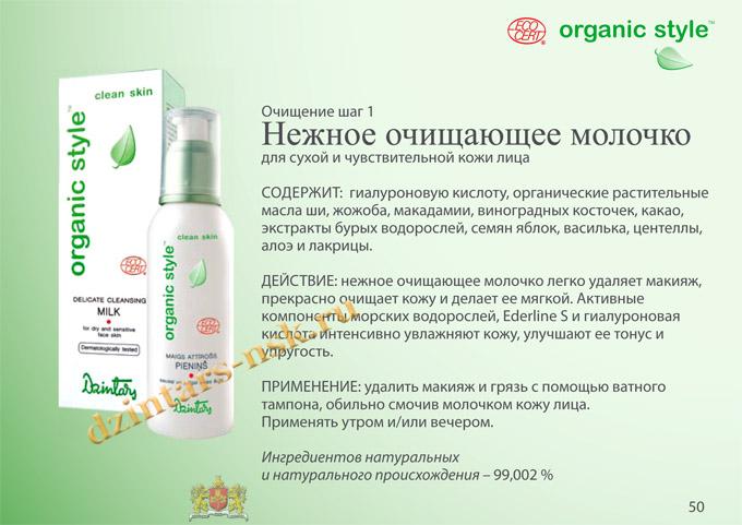 Organic Style_Clean-Skin_RU-50