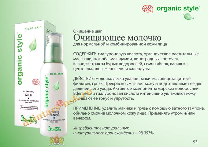 Organic Style_Clean-Skin_RU-53