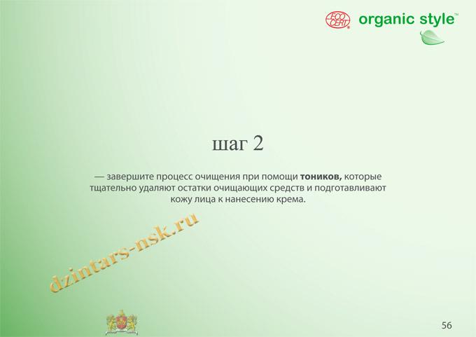 Organic Style_Clean-Skin_RU-56
