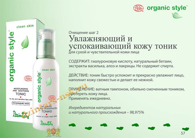Organic Style_Clean-Skin_RU-57