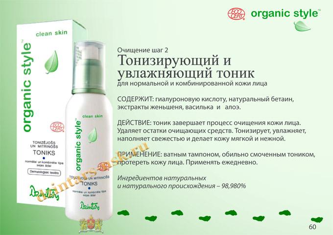 Organic Style_Clean-Skin_RU-60