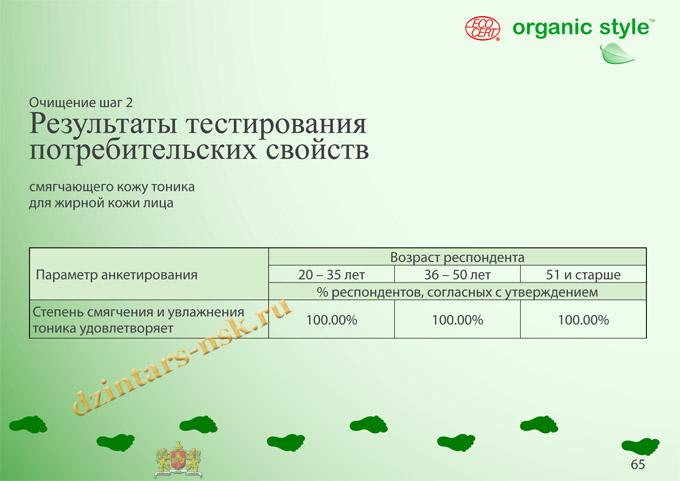 Organic Style_Clean-Skin_RU-65