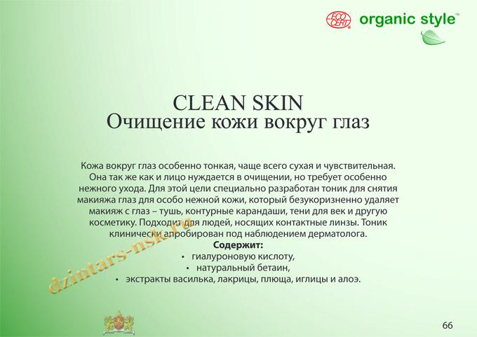 Organic Style_Clean-Skin_RU-66
