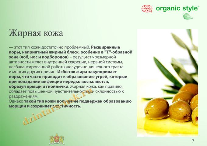 Organic Style_Clean-Skin_RU-7 (копия)
