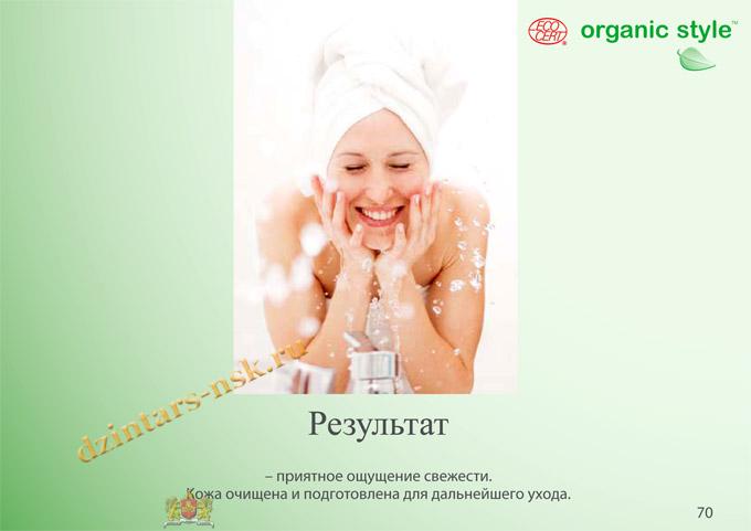 Organic Style_Clean-Skin_RU-70