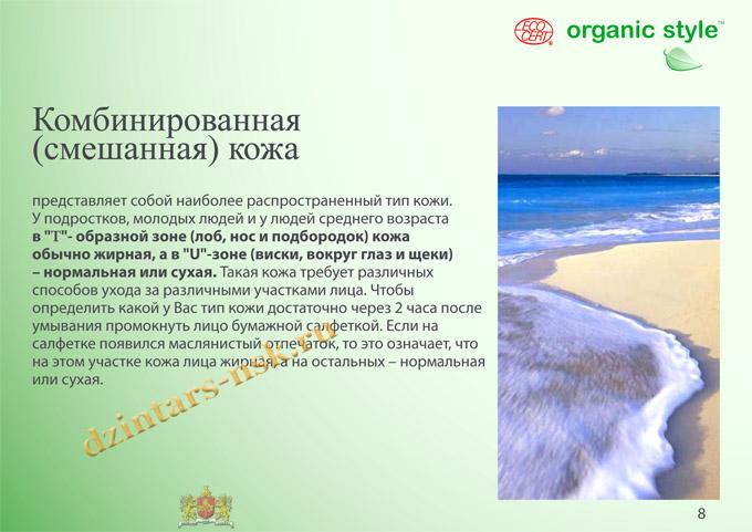 Organic Style_Clean-Skin_RU-8 (копия)