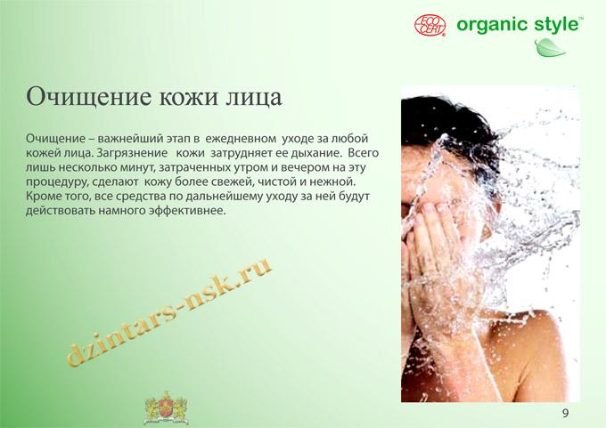 Organic Style_Clean-Skin_RU-9 (копия)
