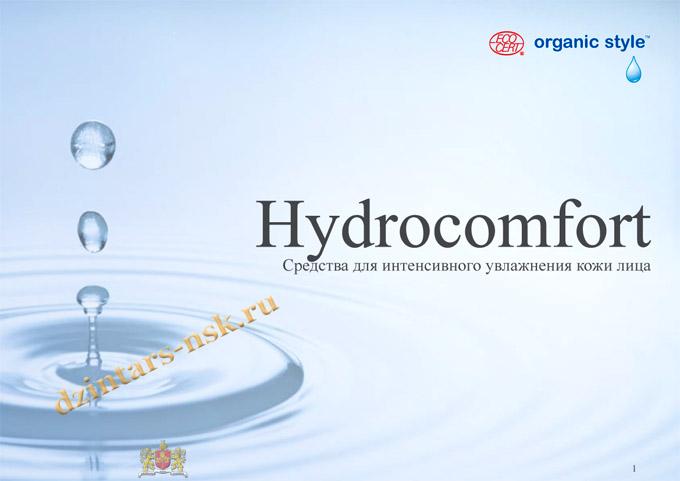 Буклет с описанием серии «Organic style. Hidrocomfort»