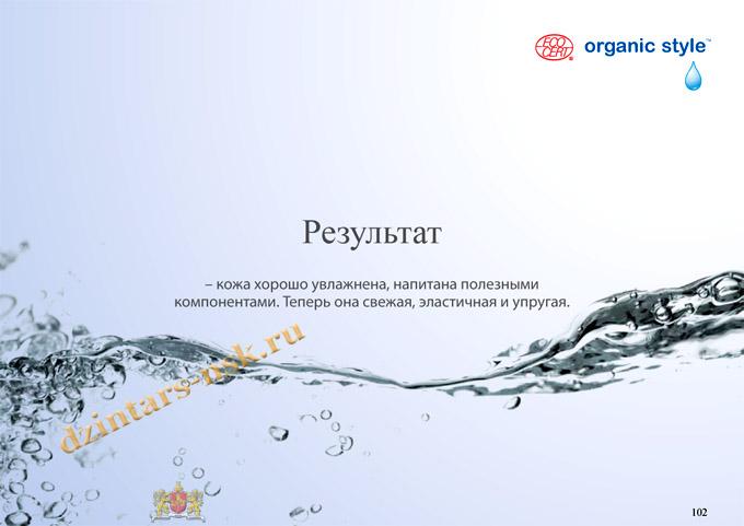 Organic Style_Hyrdocomfort_RU-102 (копия)