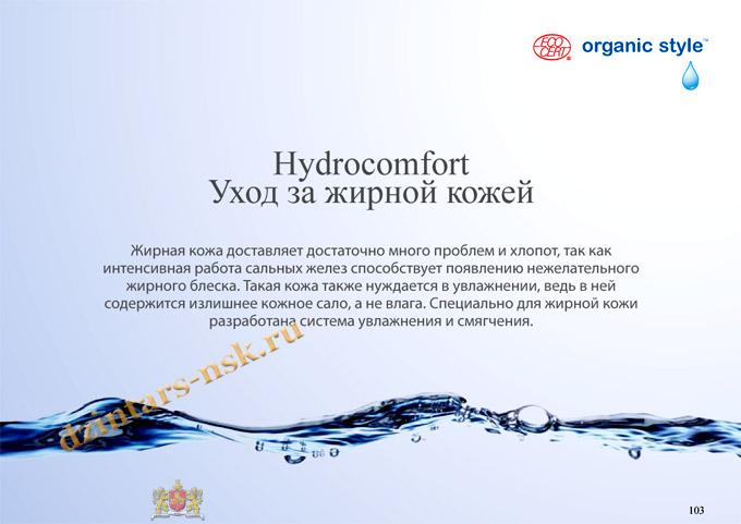 Organic Style_Hyrdocomfort_RU-103 (копия)