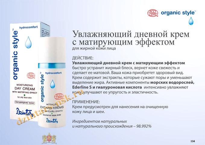 Organic Style_Hyrdocomfort_RU-104 (копия)