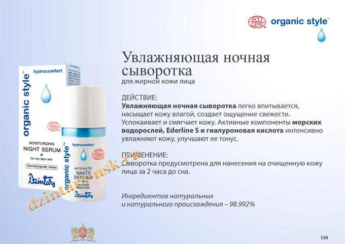 Organic Style_Hyrdocomfort_RU-110 (копия)