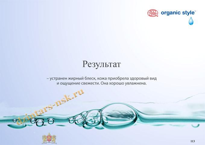 Organic Style_Hyrdocomfort_RU-113 (копия)