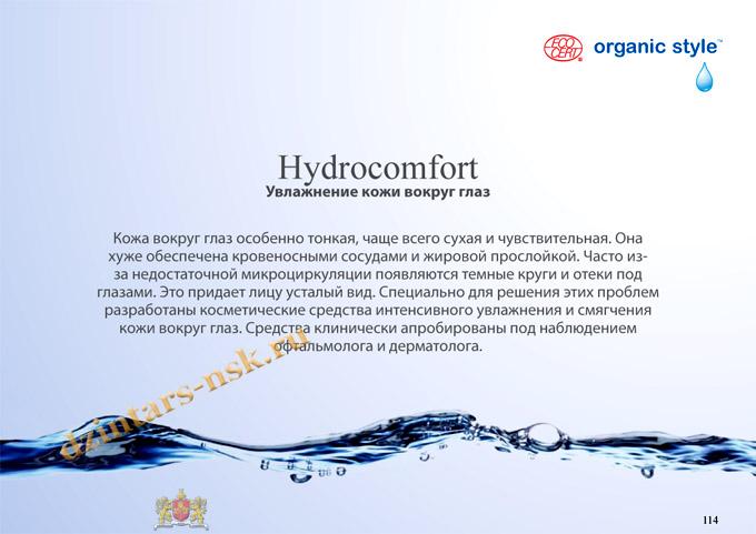 Organic Style_Hyrdocomfort_RU-114 (копия)