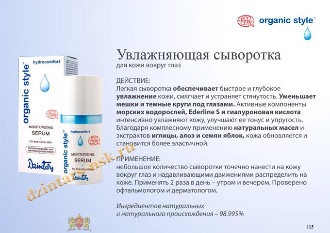 Organic Style_Hyrdocomfort_RU-115 (копия)