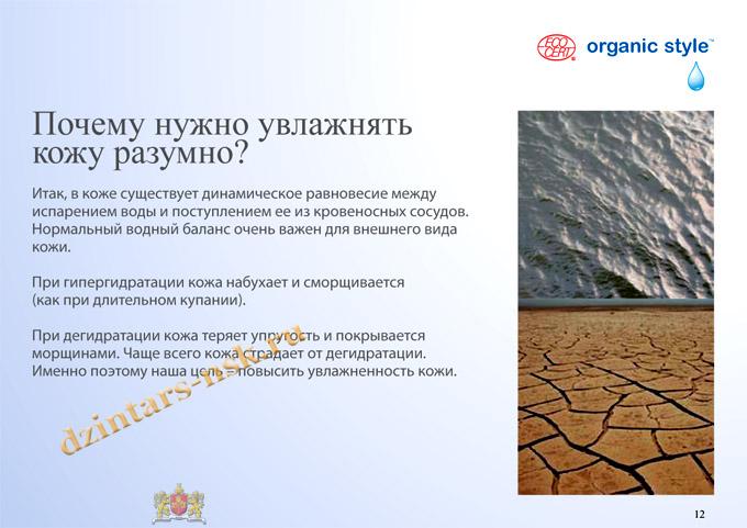 Organic Style_Hyrdocomfort_RU-12 (копия) - копия