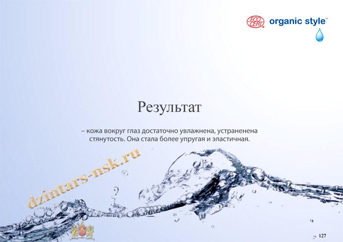 Organic Style_Hyrdocomfort_RU-127 (копия)