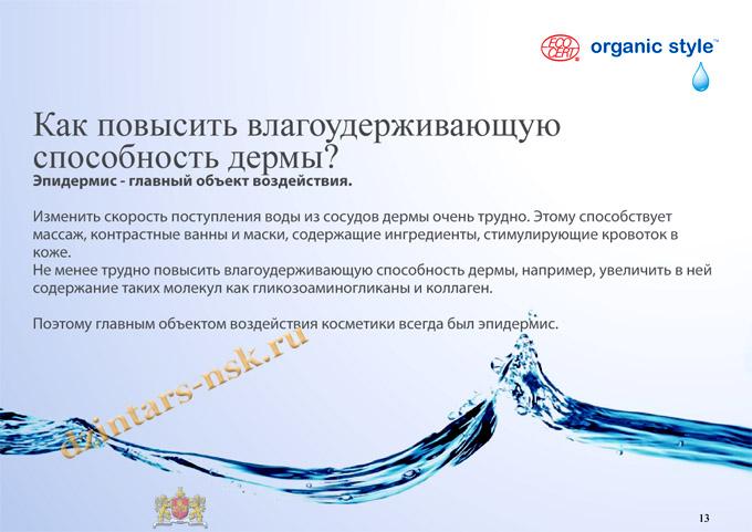 Organic Style_Hyrdocomfort_RU-13 (копия) - копия