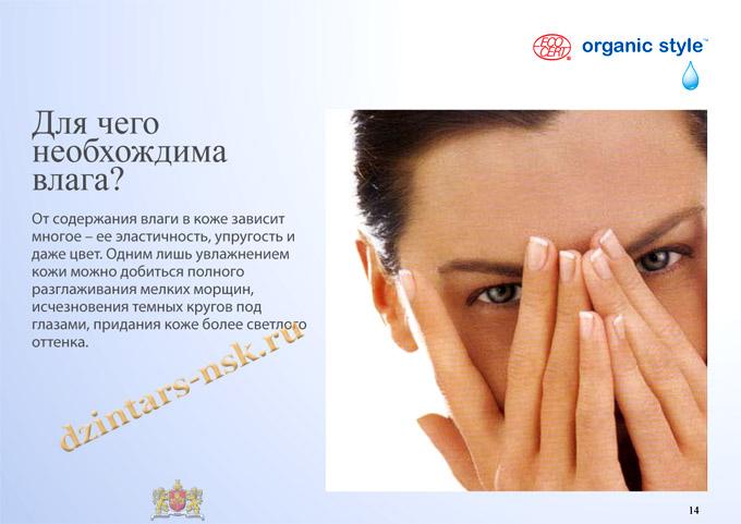 Organic Style_Hyrdocomfort_RU-14 (копия) - копия