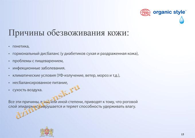 Organic Style_Hyrdocomfort_RU-15 (копия) - копия
