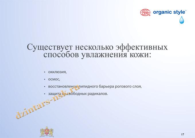 Organic Style_Hyrdocomfort_RU-17 (копия) - копия