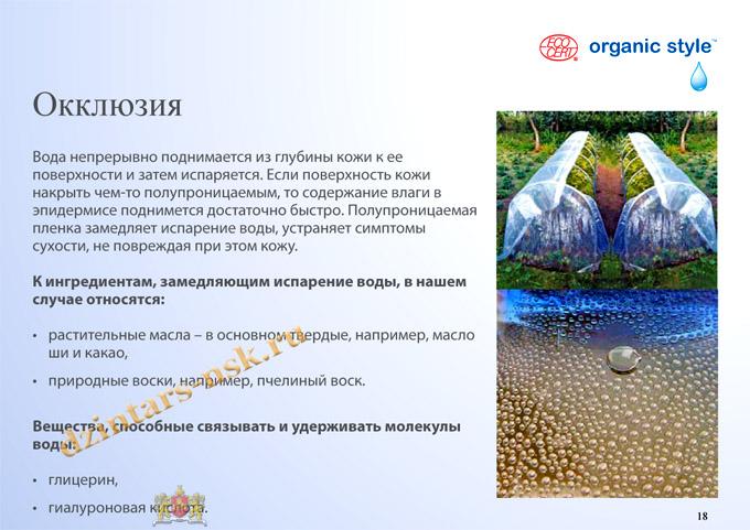 Organic Style_Hyrdocomfort_RU-18 (копия) - копия