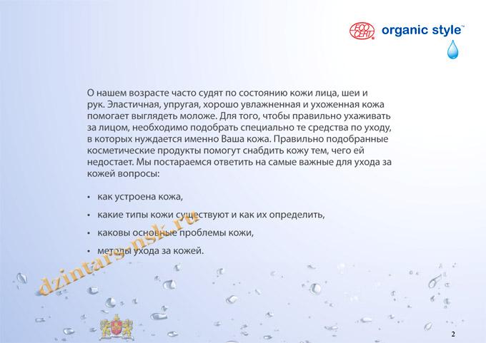 Organic Style_Hyrdocomfort_RU-2 (копия) - копия