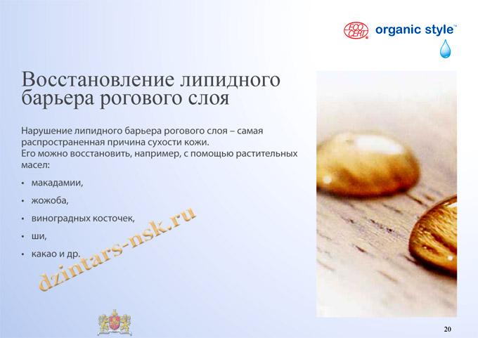 Organic Style_Hyrdocomfort_RU-20 (копия) - копия