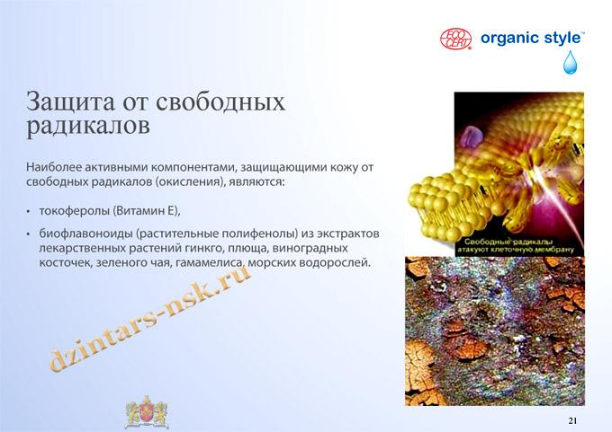 Organic Style_Hyrdocomfort_RU-21 (копия) - копия