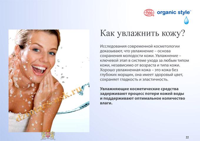 Organic Style_Hyrdocomfort_RU-22 (копия) - копия