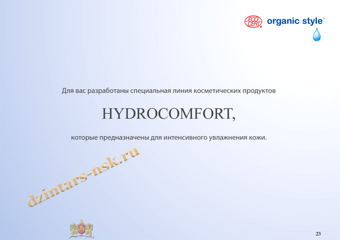 Organic Style_Hyrdocomfort_RU-23 (копия) - копия