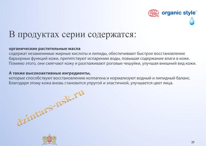 Organic Style_Hyrdocomfort_RU-25 (копия) - копия